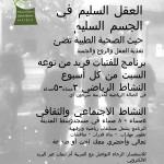 deen-fit-arabic